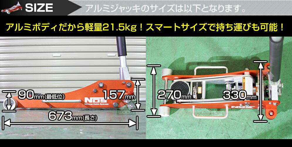 wood3 ジャッキ販売 通販 NOS 2ton タイヤ交換
