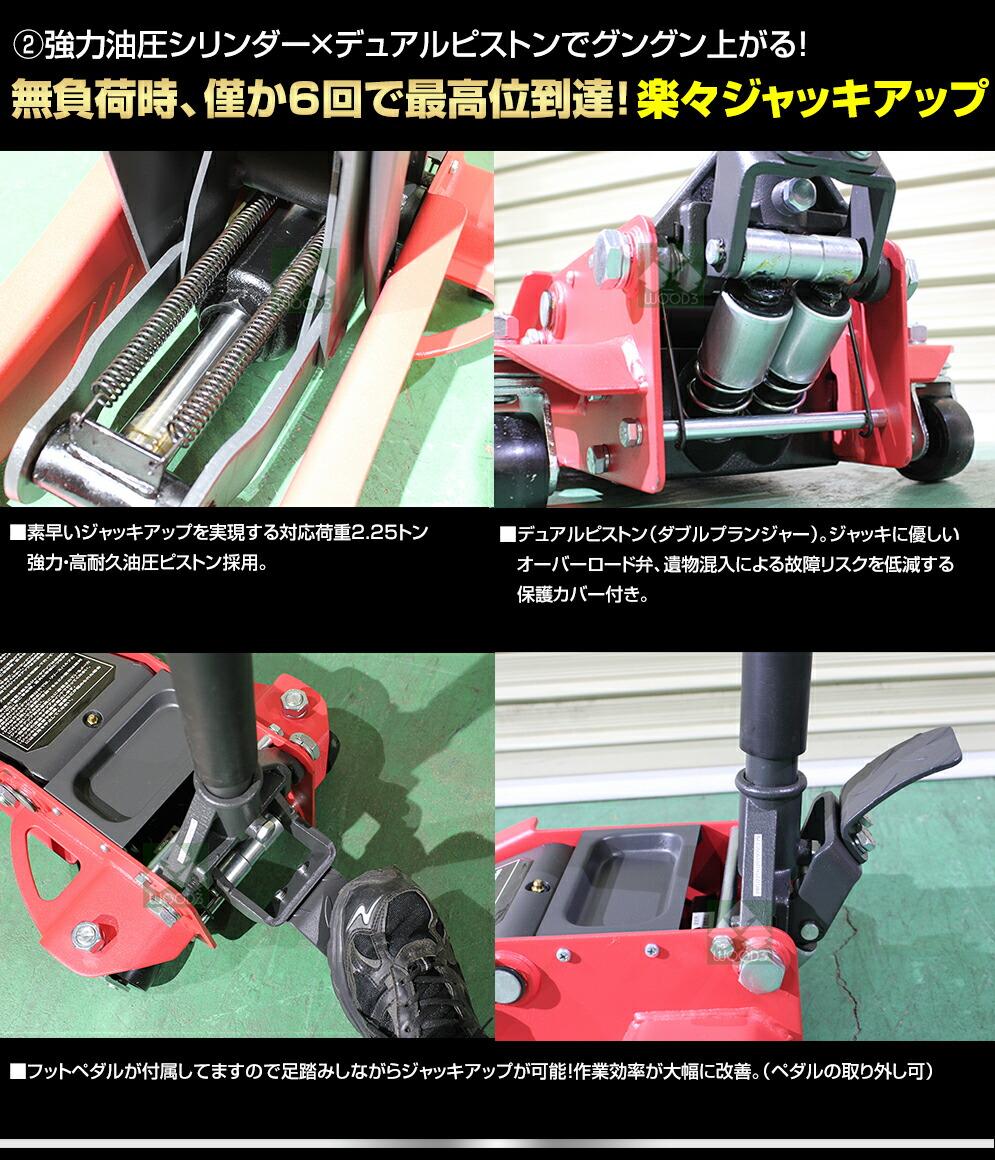 2.25トン スチール製 ガレージジャッキ フットペダル付 2.25t フロアジャッキ