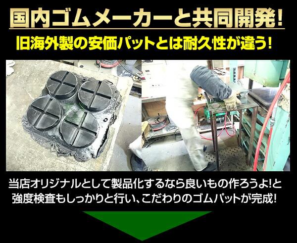 国内ゴムメーカー様と共同開発 アルカン ARCAN NOS ジャッキ用 ゴムパット ゴム受けパット