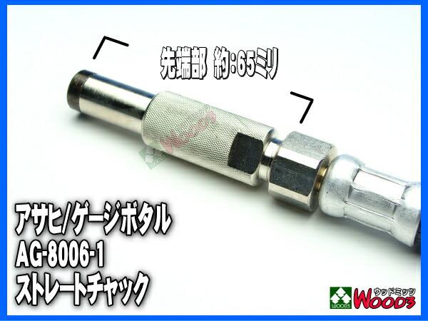 ゲージボタル AG-8006-1 ストレートチャック