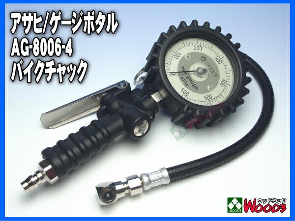 ゲージボタル AG-8006-4 バイクチャック