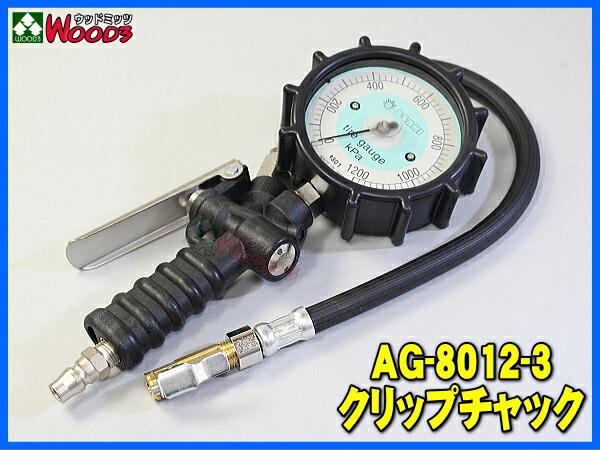 ゲージボタル AG-8012-3 クリップチャック