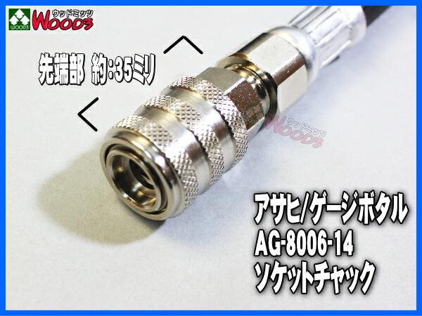 ゲージボタル AG-8006-14 ソケットチャック