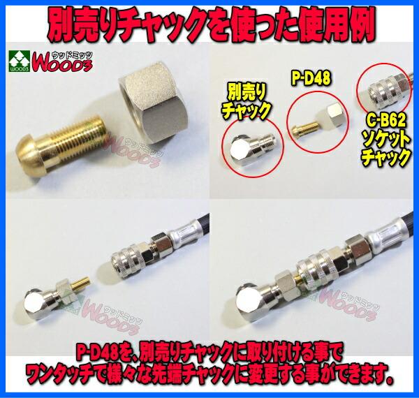 ゲージボタル ソケットチャック C-B62 変換アダプター P-D48