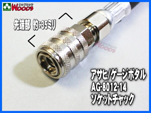 ゲージボタル AG-8012-14 ソケットチャック