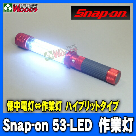 Snap-on LED工作燈