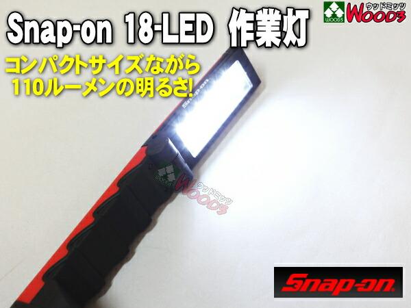 snap-on スナップオン 18-LEDライト 作業灯 折りたたみ式 ミニ作業灯