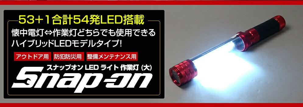 スナップオン ハイブリッド LEDライト 53+1 54LED 懐中電灯 作業灯 snap-on
