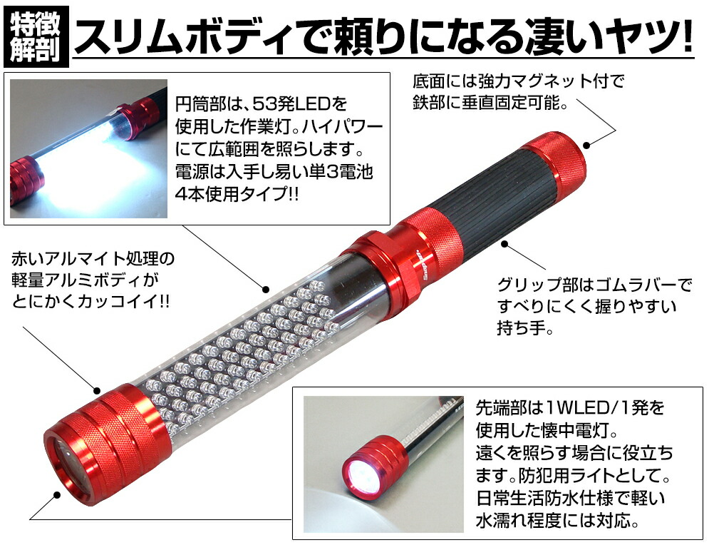 snap-on 54LEDライト 製品特徴 円筒部53発LEDライト 作業灯、先端1発1WLEDライト 懐中電灯