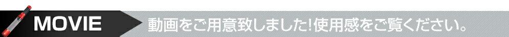 スナップオンLEDライト 54LED 作業灯 懐中電灯 動画