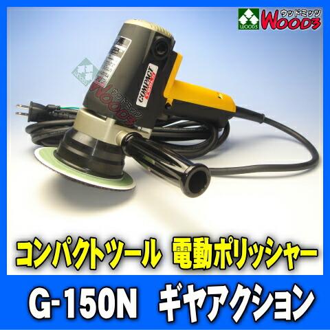 コンパクトツール 電動ポリッシャー G-150N P-185N P-150N C-150N C-201