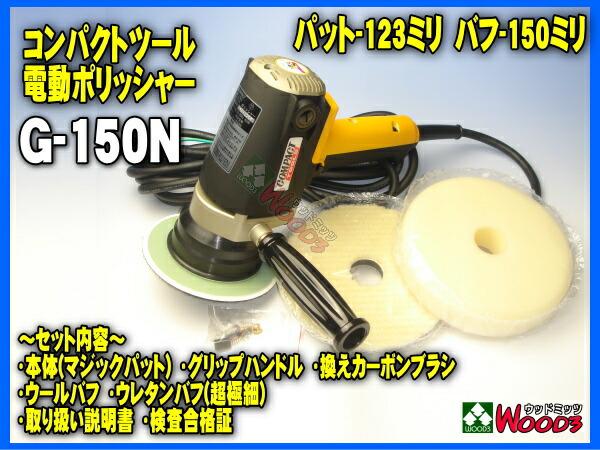 コンパクトツール G-150N 電動ポリッシャー COMPACT TOOL 磨き 研磨 艶出し