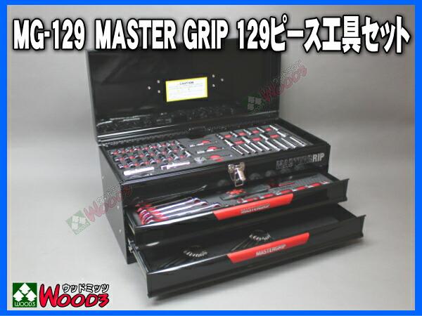 MG-129 マスターグリップ 工具セット MASTER GRIP 129P