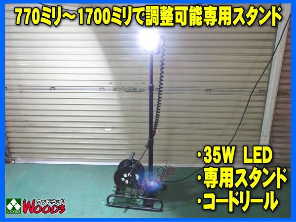 デーリック dailqu サンコー sl-35led LEDリールライト 作業照明