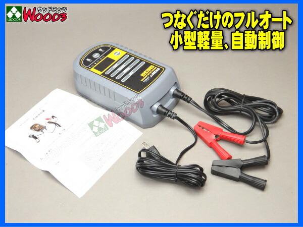 hfg7dvd フルオートバッテリー充電器 6v 12v