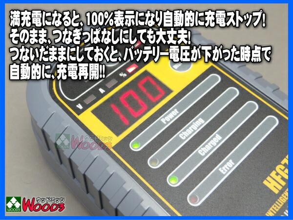 簡単操作 バッテリーチャージャー 充電機