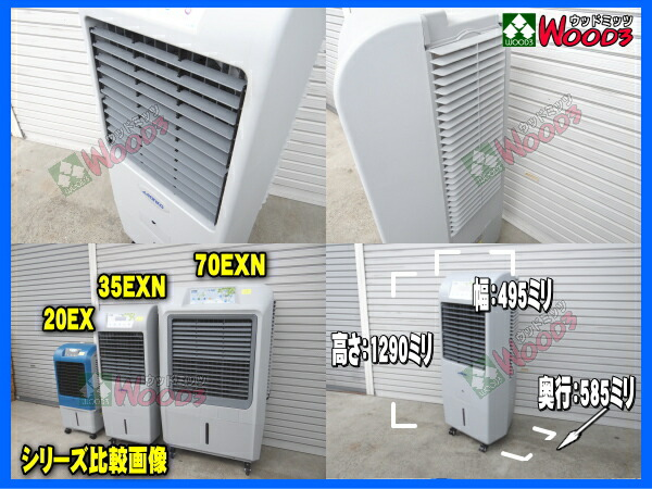 サンコー sanko 35exn エコ冷風機 eco冷風機 業務用