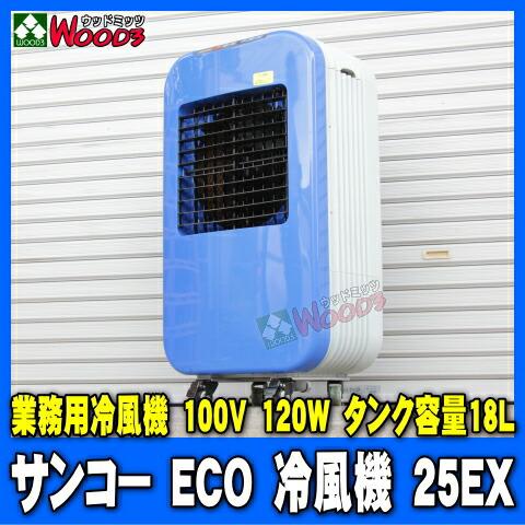 サンコー eco冷風機 25EXN