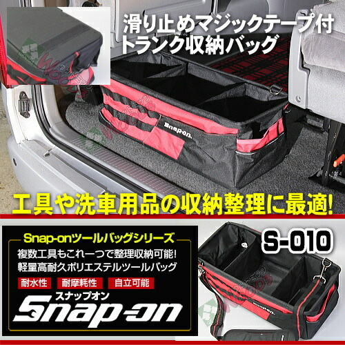 Snap-on ツールバッグ