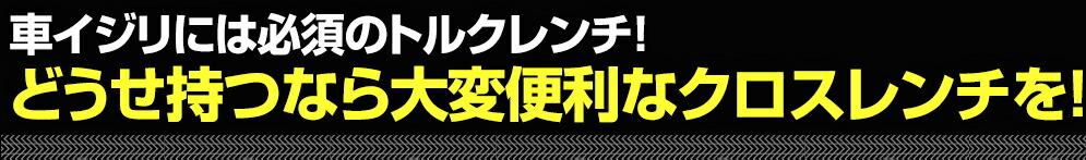 クロストルクレンチ 空研