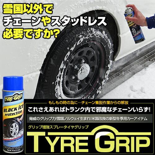 タイヤグリップ tyre grip スプレー式チェーン