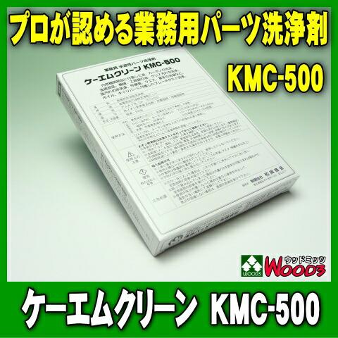ケーエムクリーン KMC-500