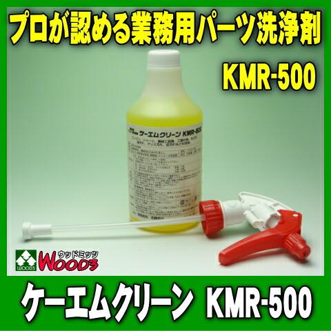 ケーエムクリーン KMR-500