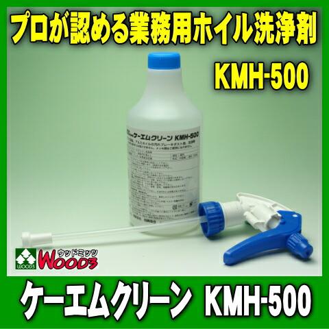 ケーエムクリーン KMH-500