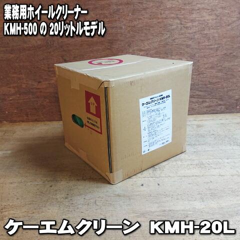 KMH-20L