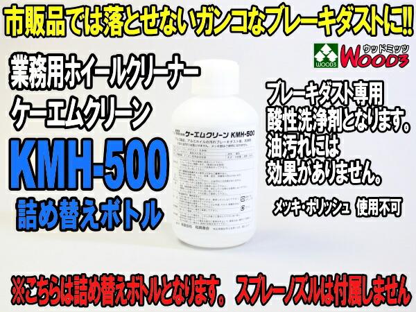 ブレーキダスト専用酸性タイプケーエムクリーンKMH-500