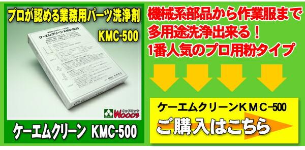 ケーエムクリーンKMC-500