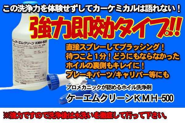 ホイール洗浄剤 kmh-500 ケーエムクリーン