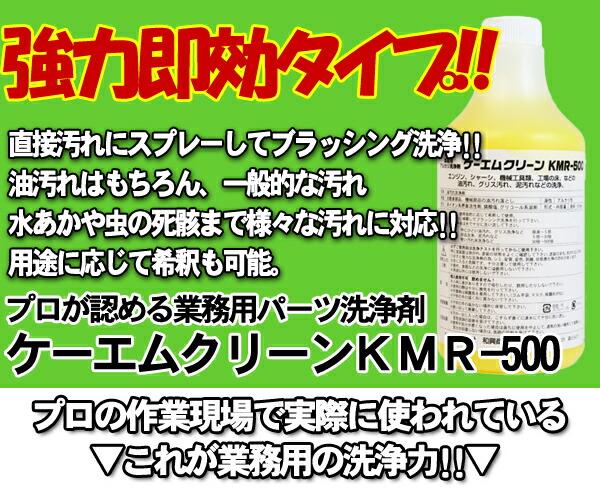 パーツ洗浄剤 ケーエムクリーン KMR-500