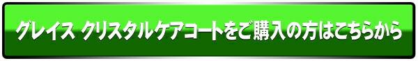 グレイス クリスタルケアコート 撥水剤 ケイ素系コート剤 ガラス系コーティング剤