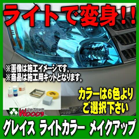 愛車のお化粧・プチ整形 ライトカラーメイクアップ