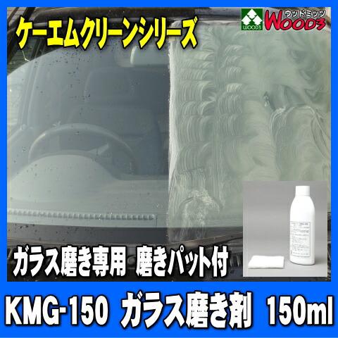 ガラス磨き剤 単品 専用磨きクロス付