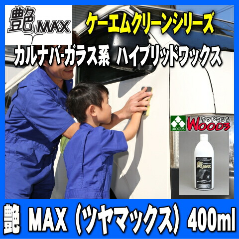 艶MAX ハイブリッドワックス カルナバ+ガラス系
