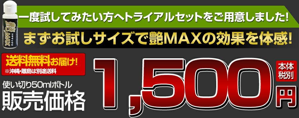 1500円(税別)