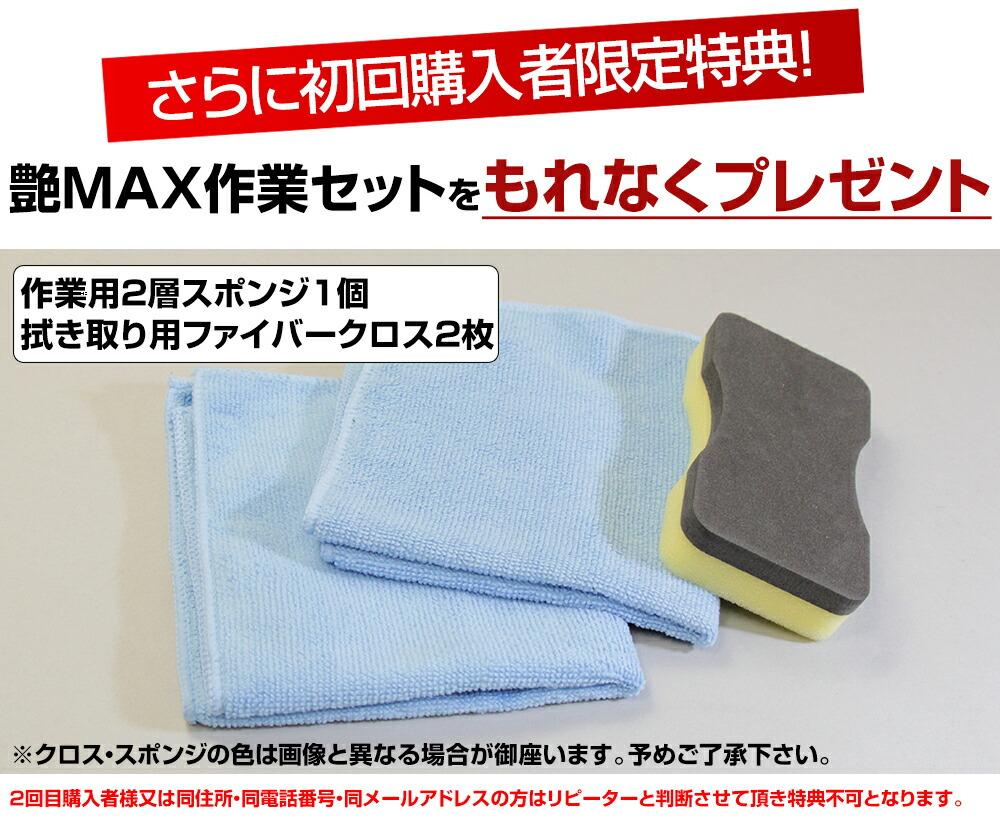艶MAX カルナバ+ガラス系 ハイブリッドワックス ツヤマックス カーワックス