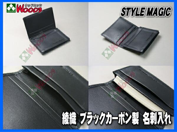 綾織 ブラックカーボン製 名刺入れ 本物カーボン ドライカーボン