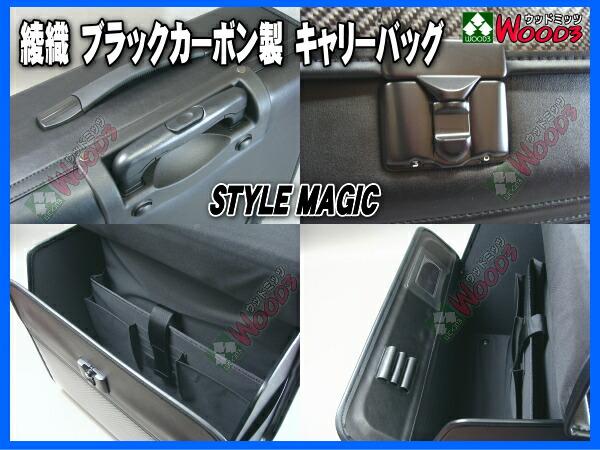 綾織 ブラックカーボン製 キャリーバッグ 男性 男 本物カーボン ドライカーボン