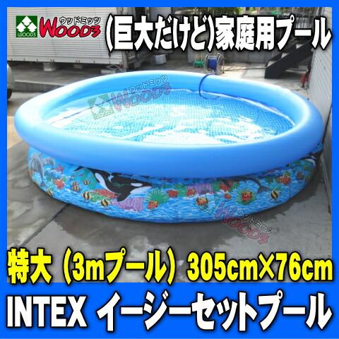 家庭用プール インテックス プール