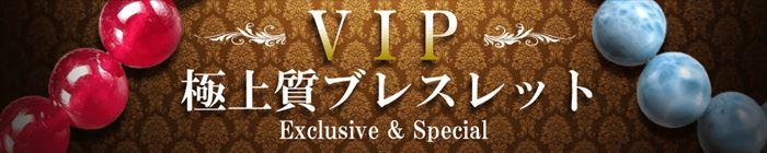 VIPブレス