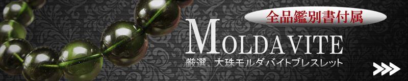 モルダバイト(隕石)