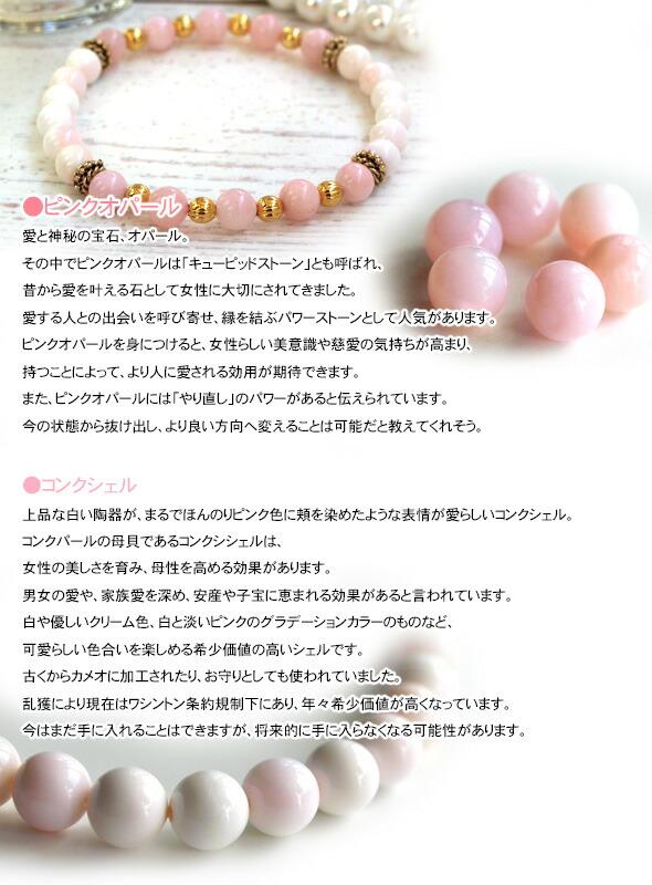 10月誕生石 ピンクオパール コンクシェル ブレスレット パワーストーン 天然石