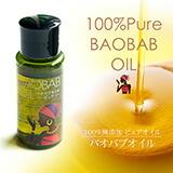バオバブオイル,無添加,100%ピュア,オーガニックオイル,保湿,乾燥肌,敏感肌,アトピー,ニキビ,未精製