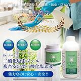 コロナウイルス対策,インフルエンザ対策,ウイルス除菌ジェル,空間ウイルス除菌,二酸化塩素ジェル,除菌,消臭,ウイルス対策,花粉対策