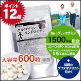 グルコサミン コンドロイチン プロテオグリカン サプリメント 送料無料