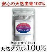 無添加 タウリン サプリメント