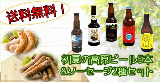 ビール特集